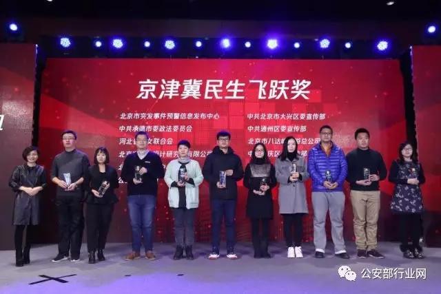 """公安部行业网荣获腾讯年度 """"京津冀民生飞跃奖"""""""