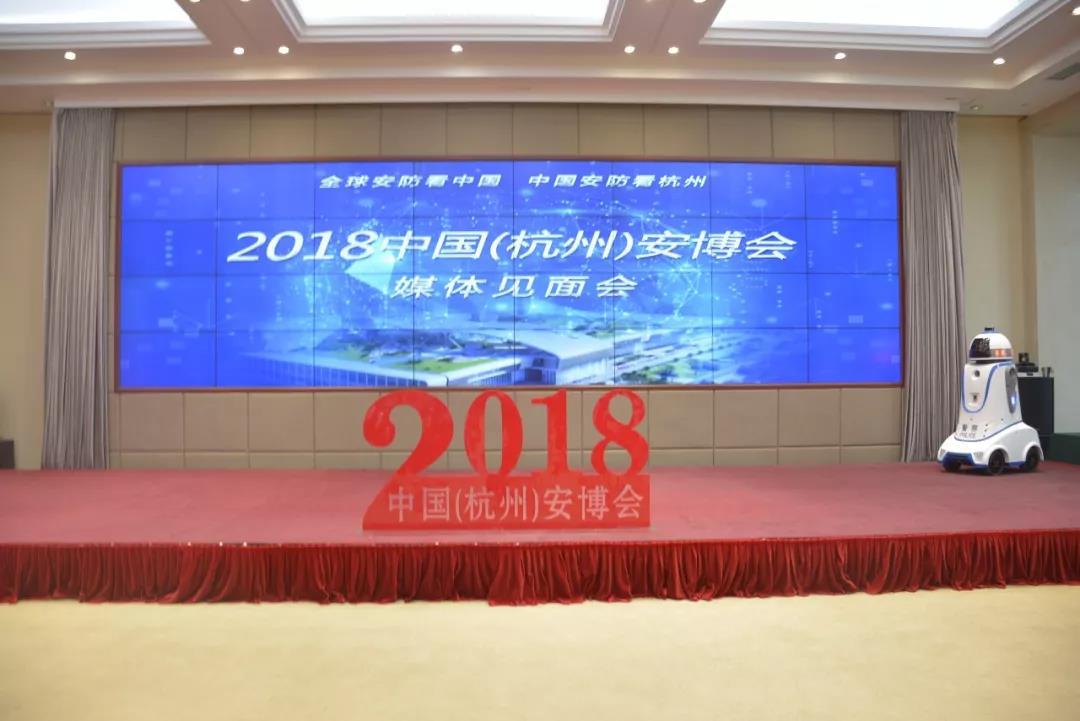 2018年中国(杭州)国际社会公共安全产品与技术博览会首次媒体见面会隆重召开