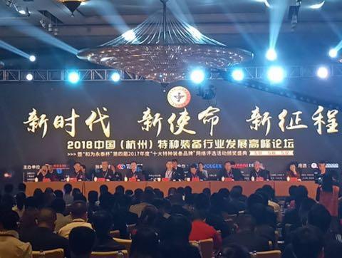2018中国特种装备行业发展高峰论坛在杭召开