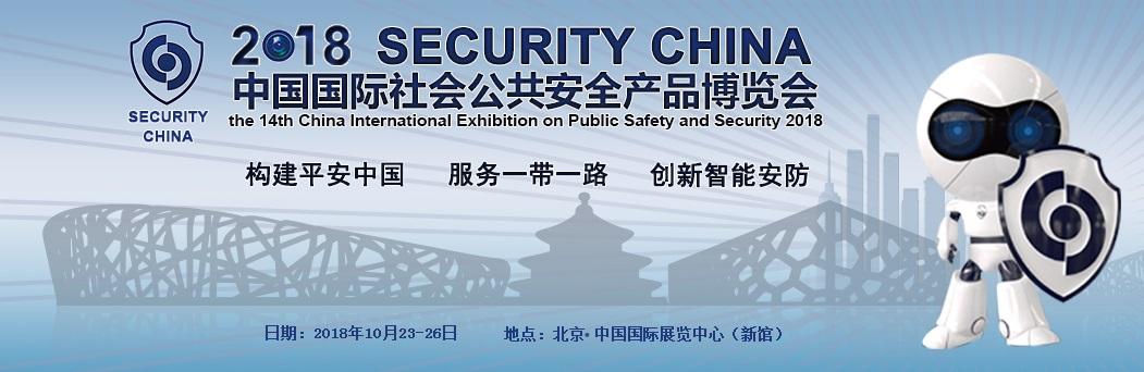 2018年中国国际社会公共安全产品博览会将在京举行